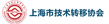 上海市技术转移协会,上海市职业经纪人协会技术(知识产权)经纪专业委员会